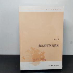 宋元明哲学史教程