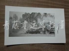 黑白照片一张:山水画(1982年上海画院迎春画展)刘海粟 绘画