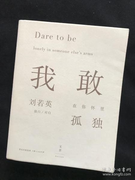 刘若英签名            我敢