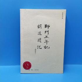 师门五年记·胡适琐记(增补本)