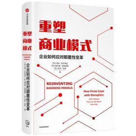 正版新书   重塑商业模式
