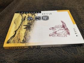 小豆棚/历代笔记小说从书 [清]曾衍东 著 盛伟 校点 齐鲁书社 2004年1版1印