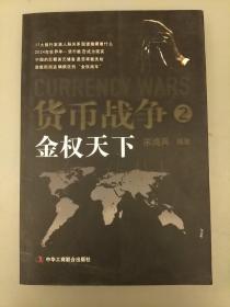 货币战争2:金权天下   未翻阅正版    2021.1.18