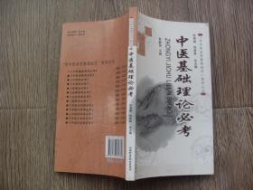"""""""学中医必考基础知识""""系列丛书:中医基础理论必考"""