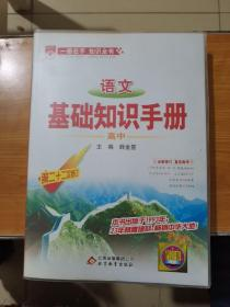 基础知识手册 高中语文