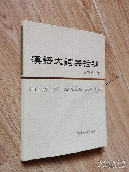 汉语大词典拾补