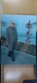 1993年中央文献出版社 《李先念》画册(钤印林佳楣,李主席处赠)