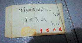 80-90年代保定地区糖烟酒公司信封,19.6*11cm——华侨大厦(北京王府井大街*号、电话、电报挂号)