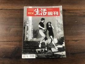 三联生活周刊 2016年7.8合刊
