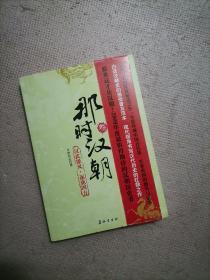 那时汉朝(叁): 汉武雄风· 逐鹿四方 (实物如图,图货一致的,一书一图的)