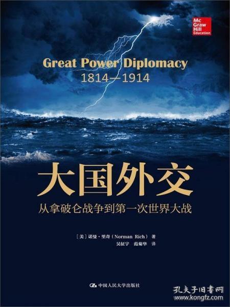 大国外交:从拿破仑战争到第一次世界大战(人文社科悦读坊)