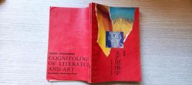 1989  东南大学出版社《文艺思维学》作者杨春鼎签赠