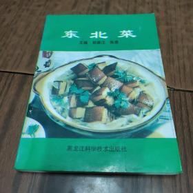 东北菜(1-1)