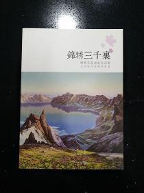 许建忠 主编·《锦绣三千里-朝鲜名家油画作品集》·2017-6·详见书影·