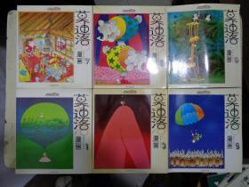 莫迪洛漫画(1、3、5、7、8、9)【6册合售】