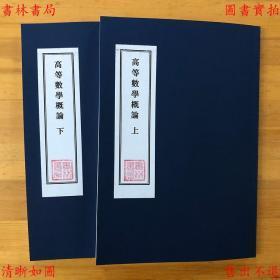 【复印件】高等数学概论-挂谷宗一-民国世界书局刊本