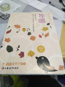 新语文学习杯江苏省中学生与社会作文大赛指导用书独唱(高中组),16开