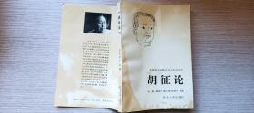 西北大学出版社《胡征论》(仅印2000册,著名作家胡征签赠)