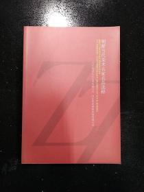 阿里郎美术馆·《朝鲜当代美术名家名品选粹》·详见书影