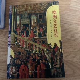 欧洲文艺复兴