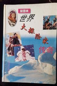世界大探险家传奇 精装 97年1版1印 包邮挂刷