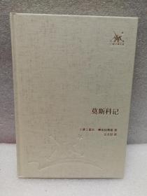 莫斯科记(三联经典文库)