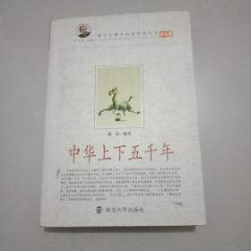 中华上下五千年(学生版)/青少年课外阅读系列丛书