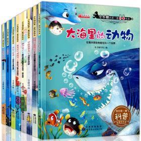 全新正版 小牛顿科学馆全8册第一套科普绘本儿童启蒙书 十万个为什么小学版少儿百科全书 3-6-8-10岁宝宝故事书奇妙的科学海底世界动物书籍