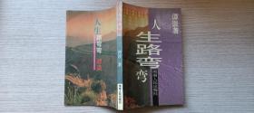 湖南人民出版社《人生路弯弯》 (谭谈签赠,附印刷信件)