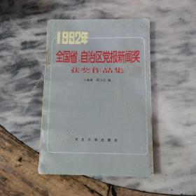 1992年全国省、自治区党报新闻奖获奖作品集