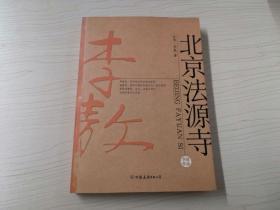 北京法源寺 (李敖签名 保真)