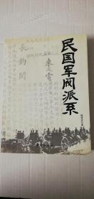【正版】 陈贤庆  民国军阀派系   (一版一印)