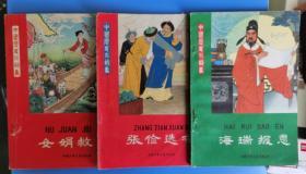 中国历史小故事(海瑞报恩、张俭选布、女娟救父)