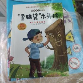 """""""歪脑袋""""木头桩(二年级上册)/名家名作典藏馆"""