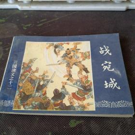 连环画--三国演义之十二:战宛城(64开、1994年印)