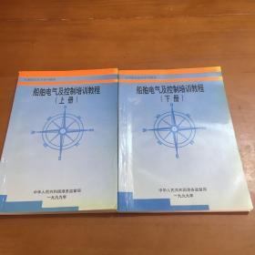 船舶电气及控制培训教程 上下册