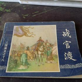 连环画--三国演义之十八:战官渡(64开、1994年印)