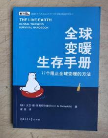 全球变暖生存手册:77个阻止全球变暖的方法