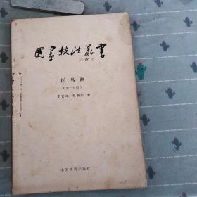 国画技法丛书  花鸟画(第一分册)