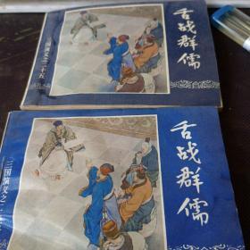 连环画--三国演义之二十五:舌战群儒 (64开、1994年印)
