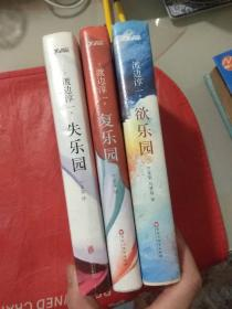 《失乐园》《欲乐园》《复乐园》    3册合售    精装大32开