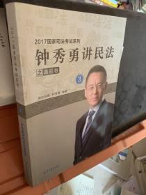 2017国家司法考试系列钟秀勇讲民法之真题卷