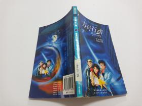 世界之谜少年奇幻小说:方舟行动