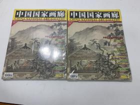 中国国家画廊 2013年 3月 未开封