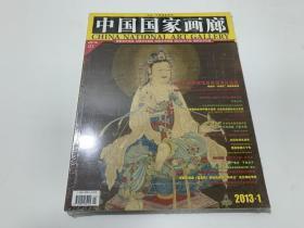 中国国家画廊 2013年第1期 未开封