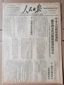 1950年8月21日人民日报 中央人民政府政务院。关于划分农村阶级成份的决定。八版全。