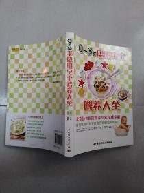 《汉竹·亲亲乐读系列:0-3岁聪明宝宝喂养大全》J1