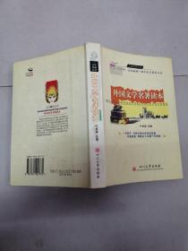 《外国文学名著读本——文化精品丛书》J2