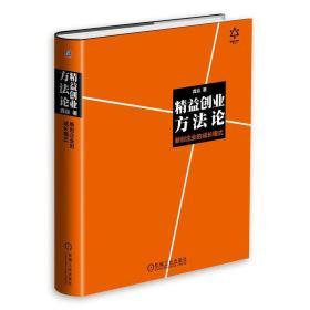 正版 精益创业方法论:新创企业的成长模式 龚焱著 管理图书 创业企业与企业家书籍 成功书籍bh