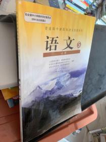 普通高中课程标准实验教科书·语文必修5